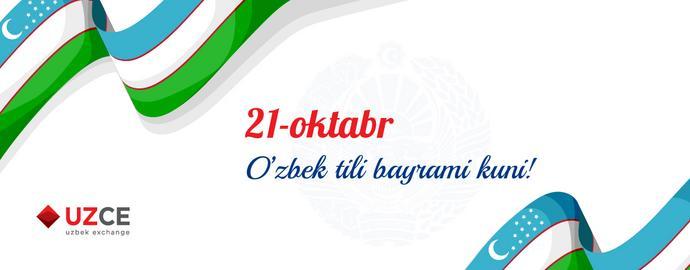 21 октября  - День праздника узбекского языка!