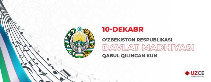10 декабря – День принятия Государственного гимна Республики Узбекистан.