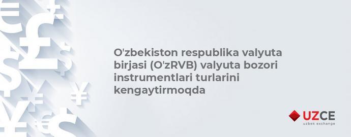 Узбекская республиканская валютная биржа (УзРВБ) расширяет инструментарий валютного рынка