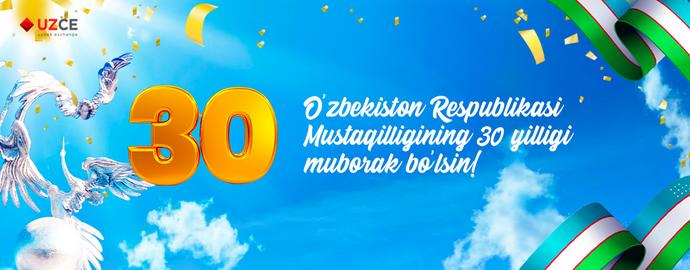 С 30-летием Независимости Республики Узбекистан!