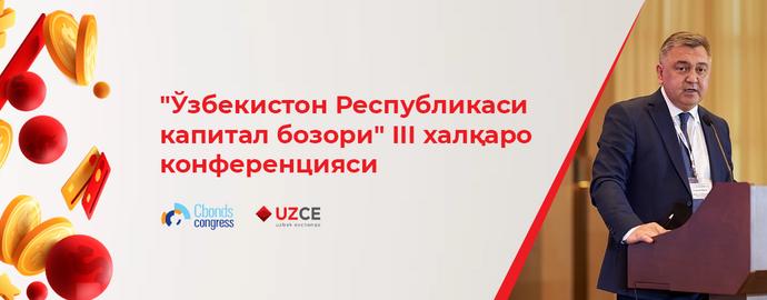 Состоялась III международная конференция «Рынок капитала Республики Узбекистан»