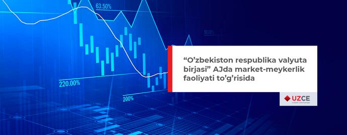 """О маркет-мейкерской деятельности в АО """"Узбекская республиканская валютная биржа"""""""
